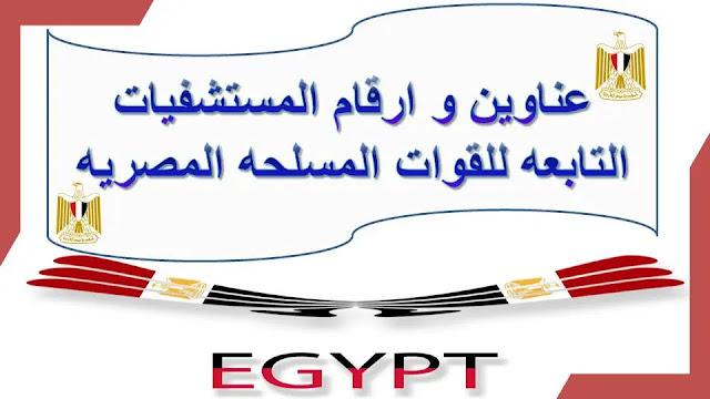 عناوين و ارقام المستشفيات التابعه للقوات المسلحه المصريه | دليل العناوين محدث 2020