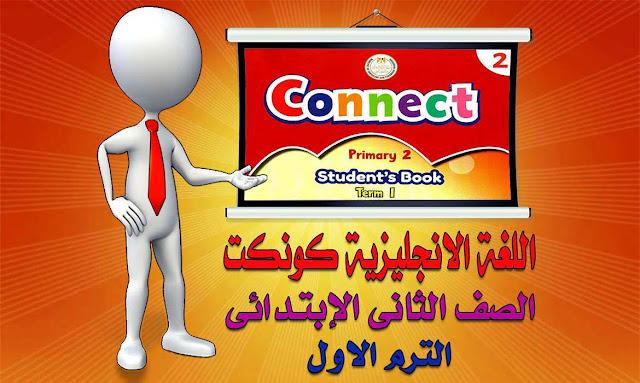 تحميل كتاب Connect للصف الثانى الابتدائى PDF الترم الاول