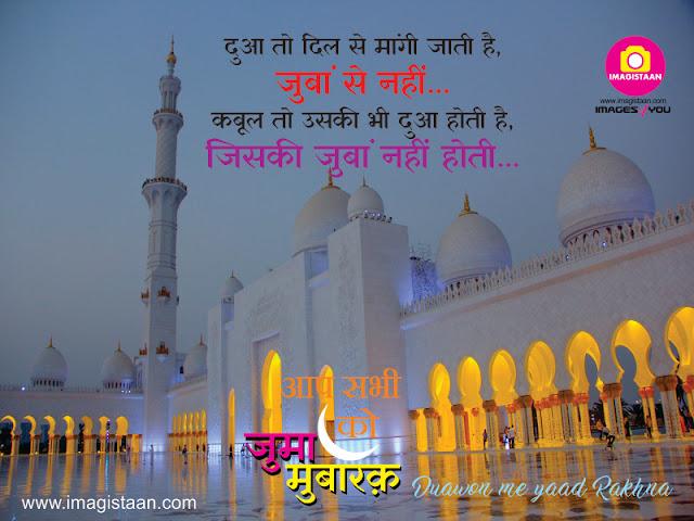 juma mubarak greetings & wishes, shayri for whatsapp, islamic shayri, juma mubarak dua me yaad rakhna,