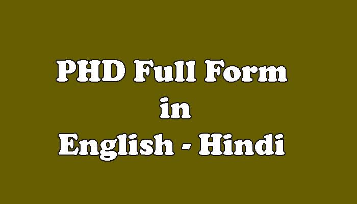 PHD Full Form Meaning in Hindi – पीएचडी का पूरा नाम क्या है ?