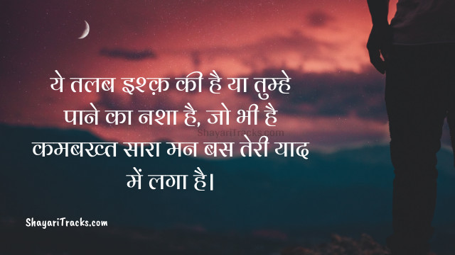 one side love shayari hindi