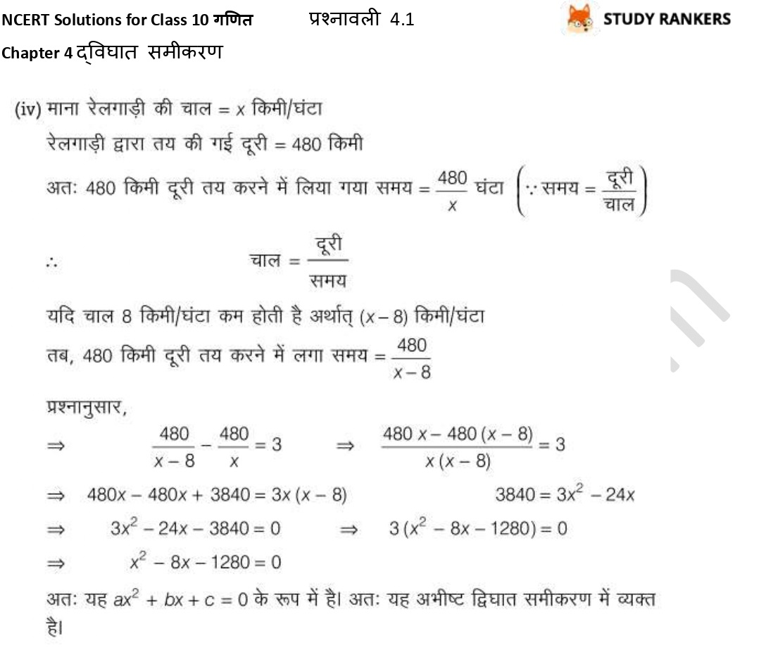 NCERT Solutions for Class 10 Maths Chapter 4 द्विघात समीकरण प्रश्नावली 4.1 Part 5