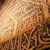 রাসূল সা: এরশাদ করেছেন, 'আশুরার দিনে রোজা পালনে আমি গত বছরের গুনাহের কাফফারা হিসেবে আশা পোষণ করি'