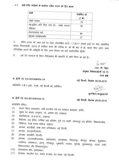 7th-cpc-running-staff-allownaces-order-in-hindi-page3