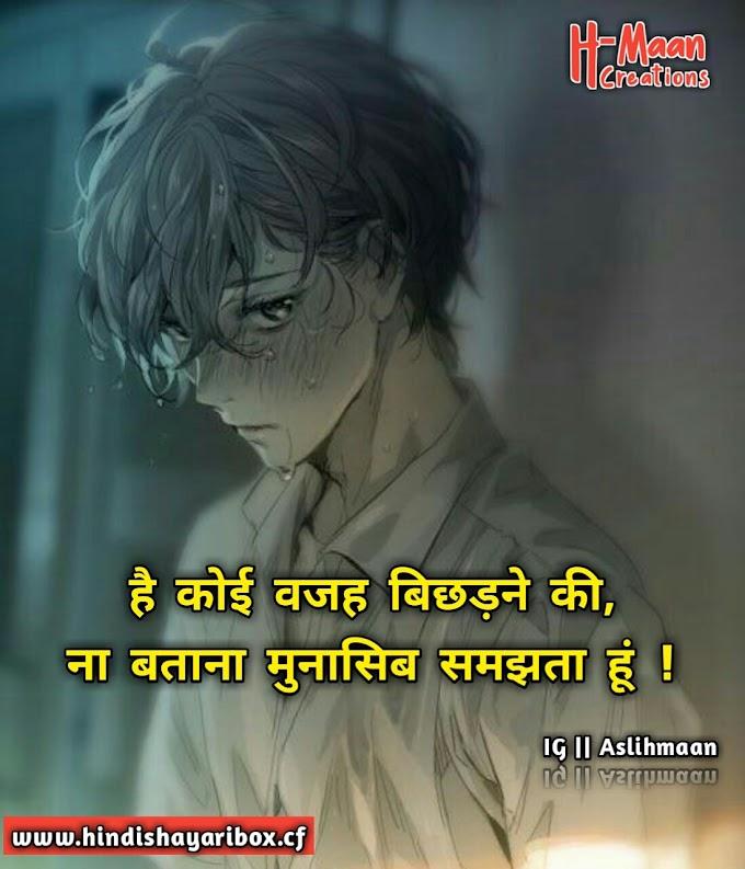 Hai Wajah Koi Bichadane Ki | Sad Boy Shayari Images Download