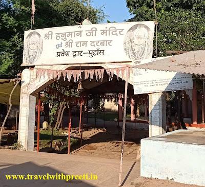 Muhas Hanuman Temple || मुहास हनुमान मंदिर