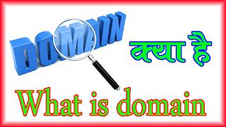What Is Domain जाने हिंदी