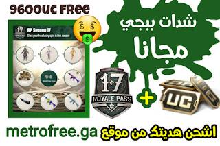 اشحن هدية 9600 شدة ببجي مجانا من موقع metrofree.ga