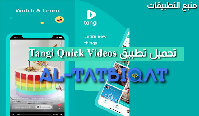 تحميل تطبيق Tangi Quick Videos شبيه تيك توك من جوجل