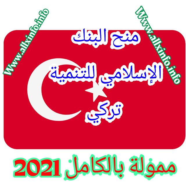 منح البنك الإسلامي للتنمية تركى |الدراسية 2022 | ممول بالكامل