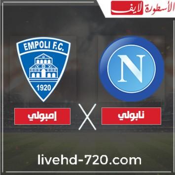 بث مباشر مباراة نابولي وإمبولي اليوم