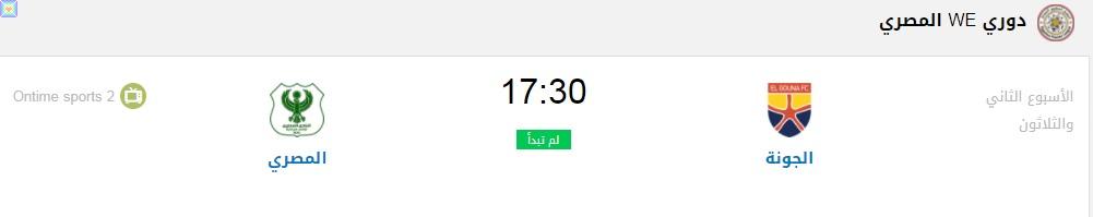 جدول مباريات اليوم الإثنين 05 أكتوبر 2020 - مباريات اليوم الدوري المصري كأس مصر