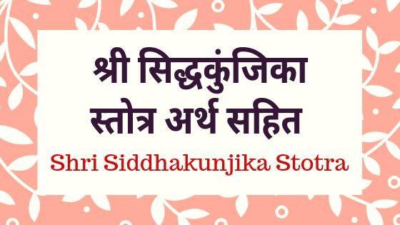 माँ दुर्गा का प्रिय स्तोत्र जिसके पाठ सर मिलता है सम्पूर्ण दुर्गासप्तशती का फल | Shri Siddha Kunjika Stotra |