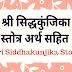 श्री सिद्ध कुंजिका स्तोत्र | माँ दुर्गा का प्रिय स्तोत्र जिसके पाठ से मिलता है सम्पूर्ण दुर्गासप्तशती का फल | Shri Siddha Kunjika Stotra |