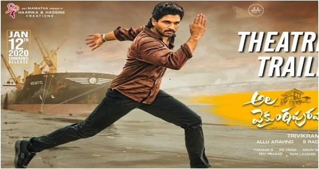Ala Vaikunthapurramuloo Movie (2020) | Allu Arjun new movie details