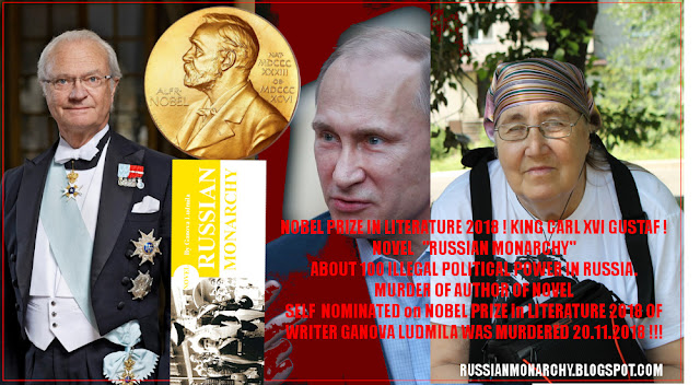 King Carl XVI Gustaf, Nobel Prize 2018, V.V.Putin, Writer Ganova Ludmila.