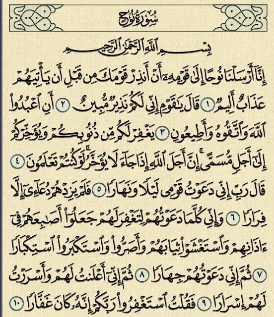 شرح وتفسير سورة نوح surah nuh,
