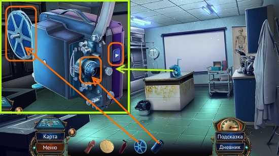 в локации коридор семейные тайны 3 запускаем проектор и смотрим