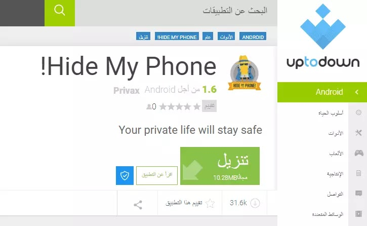 تطبيق Hide my phone