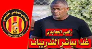 اخبار الترجي : راضي الجعايدي يشرف غدا على أول حصة تدريبية