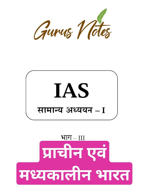 Ancient and Medieval India Part-3 Handwritten Notes : IAS Exam Hindi PDF Book