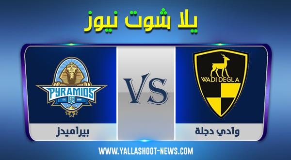 مشاهدة مباراة بيراميدز ووادي دجلة بث مباشر اليوم 16 / 09 / 2020 الدوري المصري