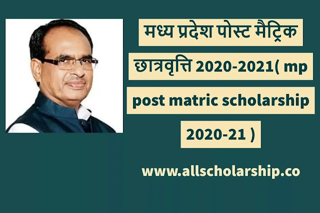 मध्य प्रदेश पोस्ट मैट्रिक छात्रवृत्ति 2020-21( MP Post Matric Scholarship 2020-21)