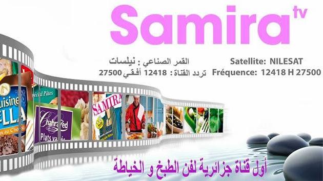 تردد قناة سميرة تي في Samira TV الجزائرية المتخصصة في الطبخ والخياطة على النيل سات