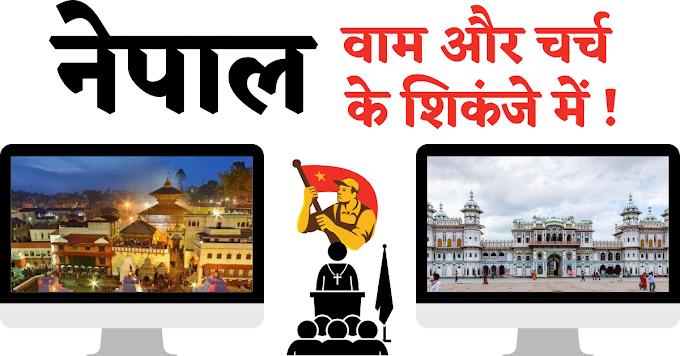 नेपाल- वाम और चर्च के शिकंजे में
