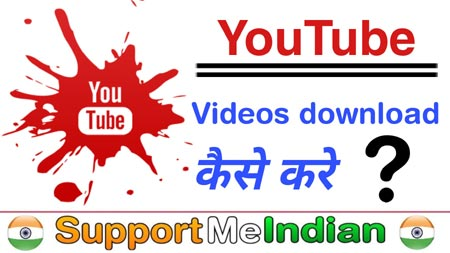 Youtbe video memory me kaise download kare