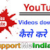 youtube video memory card में download कैसे करे