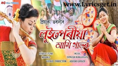 Luit Poriya Lyrics - Priyanka Bharali