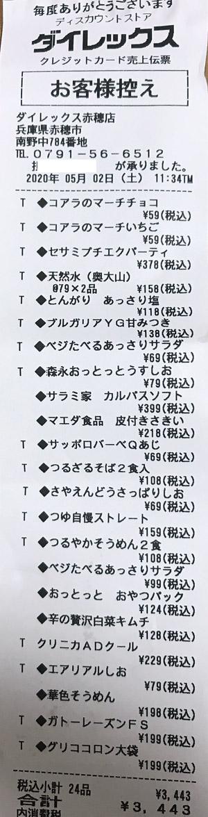 ダイレックス 赤穂店 2020/5/2 のレシート