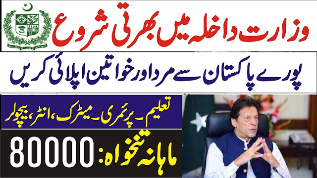 Ministry of Interior  May Jobs 2021 | Latest Positions Announced 2021 | Apply - Online