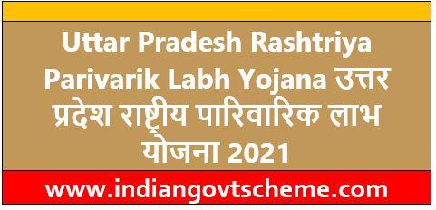 Uttar Pradesh Rashtriya Parivarik Labh Yojana