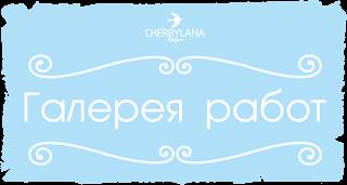 апрель, июль, сентябрь Галерея Cherrylana