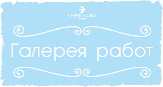апрель Галерея Cherrylana