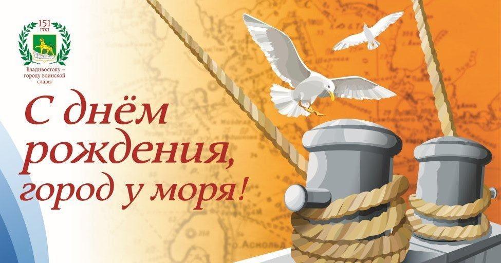 Открытка с днем города владивостока, открытки
