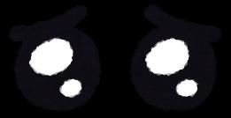 うるうるした目のイラスト
