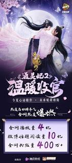 tong ling fei 2 temporada drama