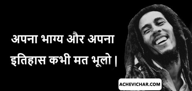 Bob Marley Quotes in Hindi image