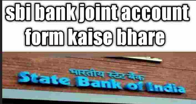 sbi bank joint account form kaise bhare
