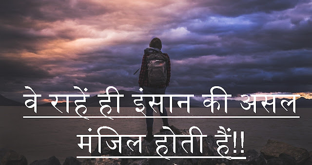 Best Motivational Poem in Hindi for Students
