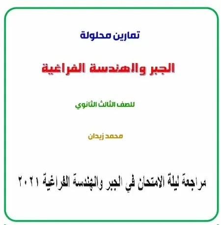 أهم مراجعة جبر وهندسة فراغية للصف الثالث الثانوى pdf 2021