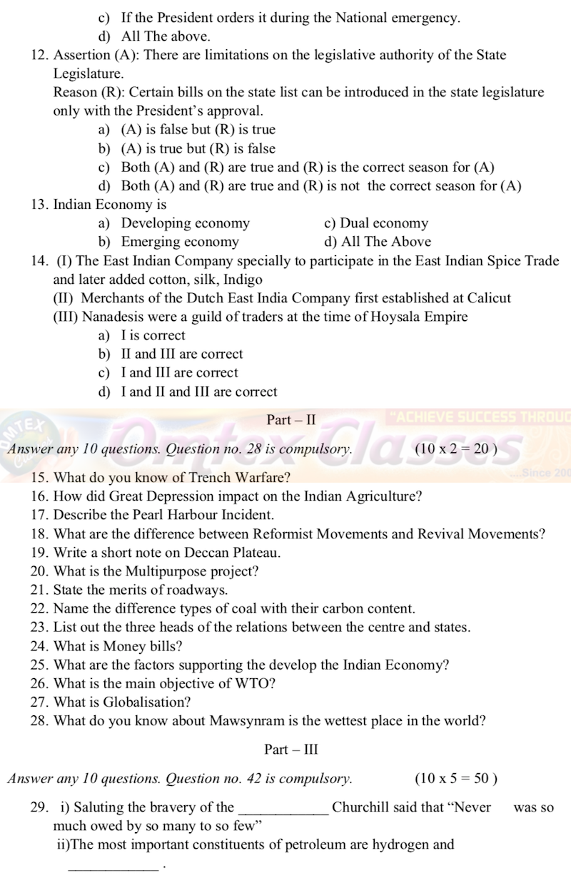 10th Social - Quarterly Exam 2019 | Model Question Paper 1 | ENGLISH Medium Download Here