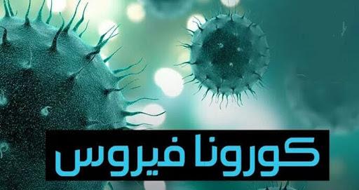 أزمة فيروس كورونا