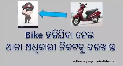 How do I Write an Odia Letter to Police Station for Lost Bicycle
