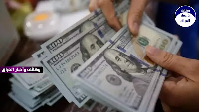انخفضت اسعار صرف الدولار في اسواق البورصة الرئيسية والاسواق المحلية، اليوم الاثنين (21 كانون الاول 2020). وسجلت بورصة الكفاح 142500 دينار مقابل 100 دولار امريكي، فيما سجلت اسعار الصرف مساء امس الاحد في بورصة الكفاح 146.000 دينار لكل 100 دولار.  اما اسعار سعر الصرف في الاسواق المحلية فقد انخفضت ايضا حيث كان سعر البيع 143.500 دينار لكل 100 دولا، وسعر الشراء: 141.500 دينار لكل 100 دولار.