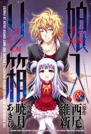 Musume-iri Hako Manga