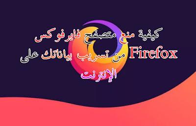 تسريب بيانات فايرفوكس  تشغيل ادوات حظر فايروفوكس حماية معلومات في متصفح فايرفوكس  تشغيل الاضافات في متصفح فايرفوكس